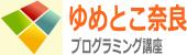 磯城郡 桜井 天理 大和高田 御所 葛城市 ゆめとこ奈良プログラミング講座